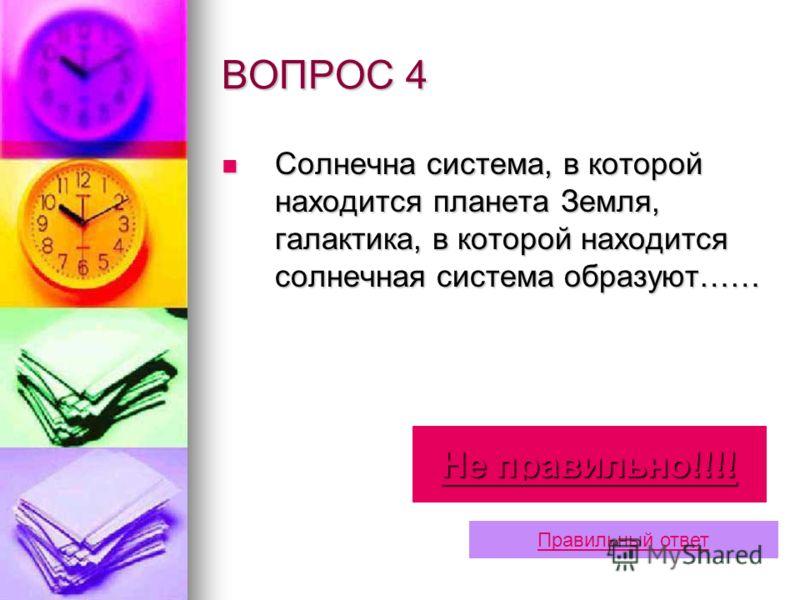 Ответ 3 … микромиром