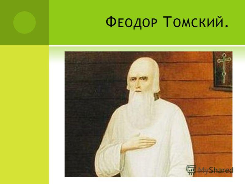 Ф ЕОДОР Т ОМСКИЙ.