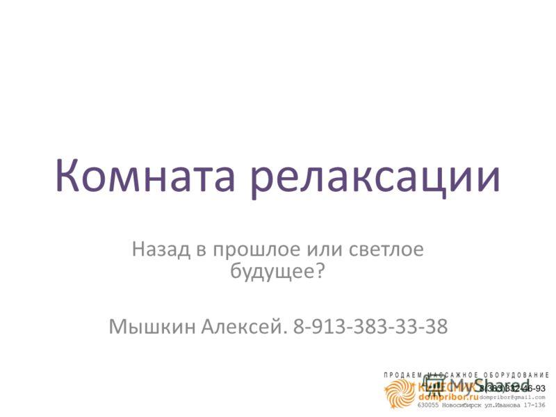 Комната релаксации Назад в прошлое или светлое будущее? Мышкин Алексей. 8-913-383-33-38