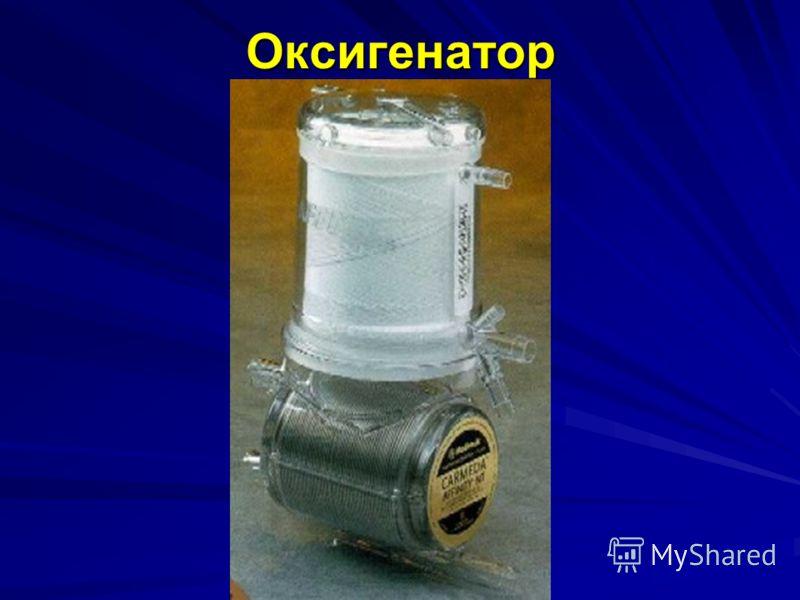 Оксигенатор