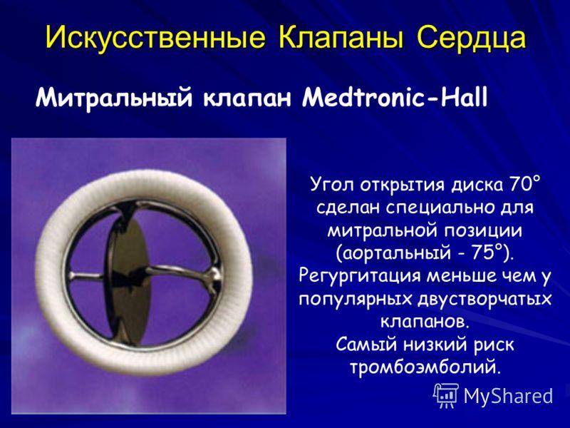 Искусственные Клапаны Сердца Митральный клапан Medtronic-Hall Угол открытия диска 70° сделан специально для митральной позиции (аортальный - 75°). Регургитация меньше чем у популярных двустворчатых клапанов. Самый низкий риск тромбоэмболий.