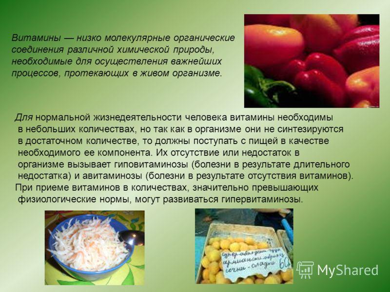 Витамины низко молекулярные органические соединения различной химической природы, необходимые для осуществления важнейших процессов, протекающих в живом организме. Для нормальной жизнедеятельности человека витамины необходимы в небольших количествах