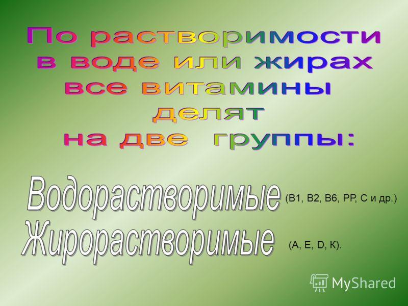 (В1, В2, В6, РР, С и др.) (А, Е, D, К).