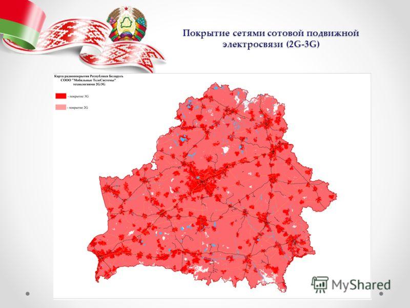 Покрытие сетями сотовой подвижной электросвязи (2G-3G)