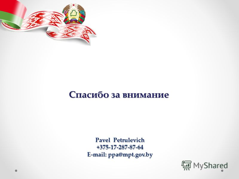 Спасибо за внимание Pavel Petrulevich +375-17-287-87-64 E-mail: ppa@mpt.gov.by