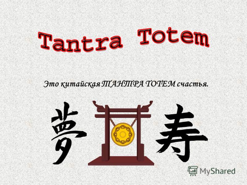Это китайская ТАНТРА TOTEM счастья.