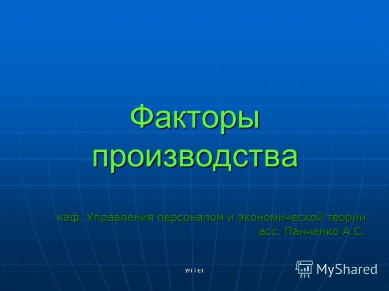 УП і ЕТ Факторы производства каф. Управления персоналом и экономической теории асс. Панченко А.С.