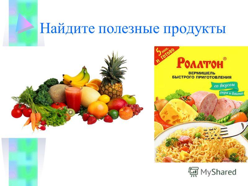 Найдите полезные продукты