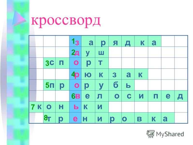 кроссворд 1 2 3 4 5 6 7 8 з а р я д к а д у ш с п о р т р ю к з а к п р о р у б ь в е л о с и п е д к о н ь к и т р е н и р о в к а
