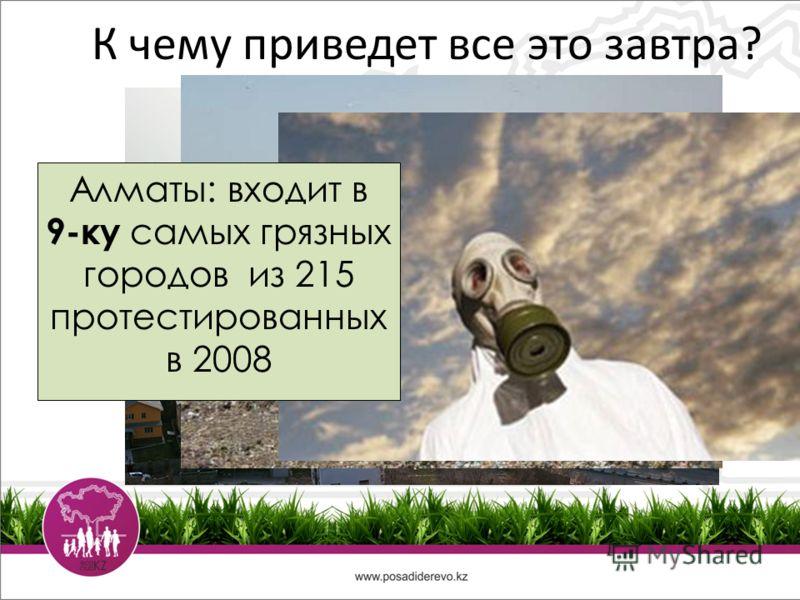 К чему приведет все это завтра? Алматы: входит в 9-ку самых грязных городов из 215 протестированных в 2008