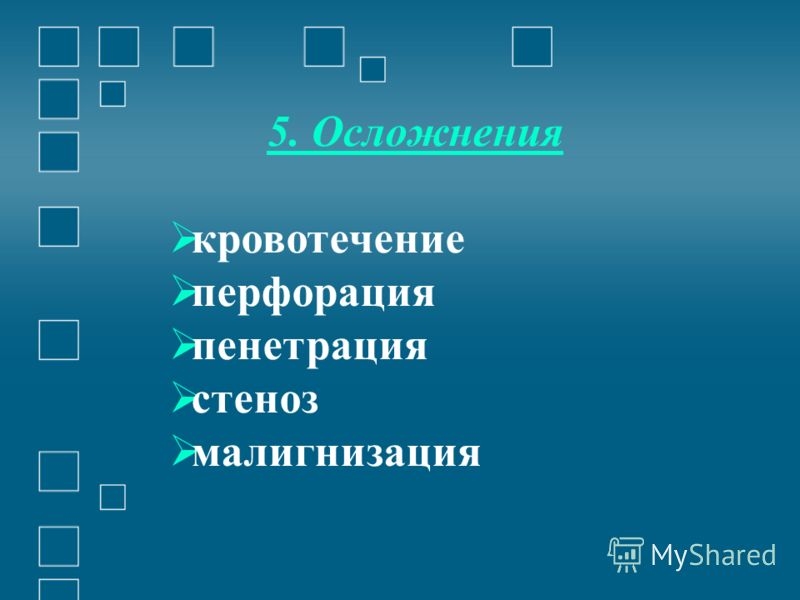 5. Осложнения кровотечение перфорация пенетрация стеноз малигнизация