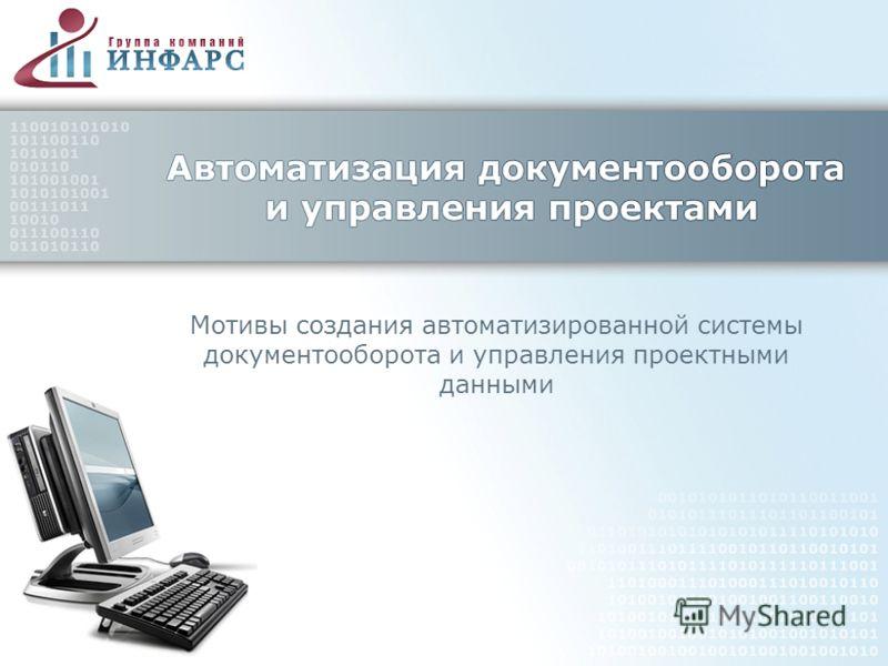 Мотивы создания автоматизированной системы документооборота и управления проектными данными