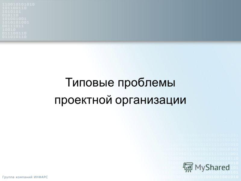 Типовые проблемы проектной организации