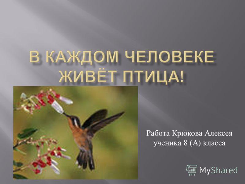 Работа Крюкова Алексея ученика 8 ( А ) класса