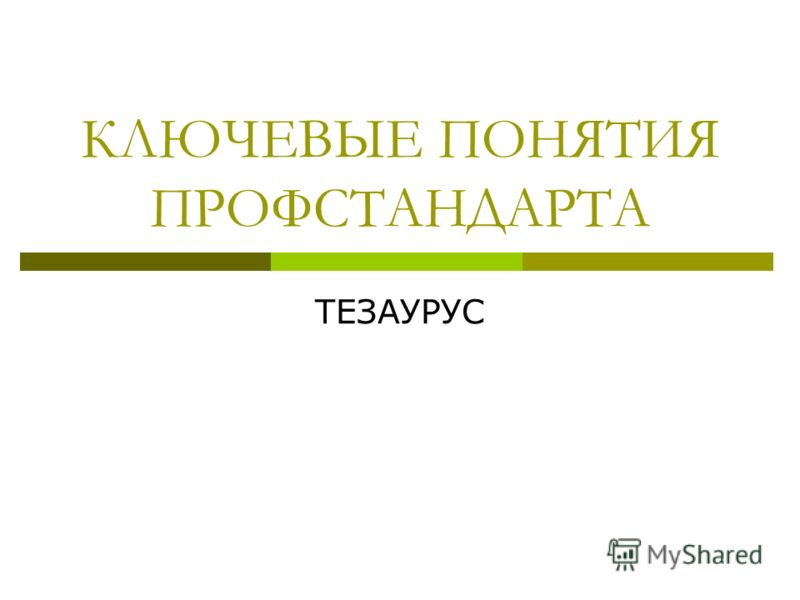 КЛЮЧЕВЫЕ ПОНЯТИЯ ПРОФСТАНДАРТА ТЕЗАУРУС