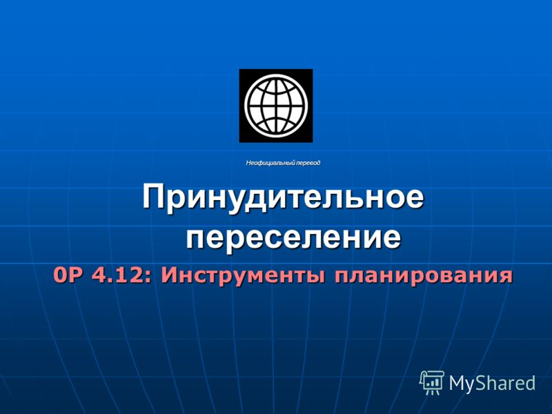 Неофициальный перевод Принудительное переселение 0P 4.12: Инструменты планирования