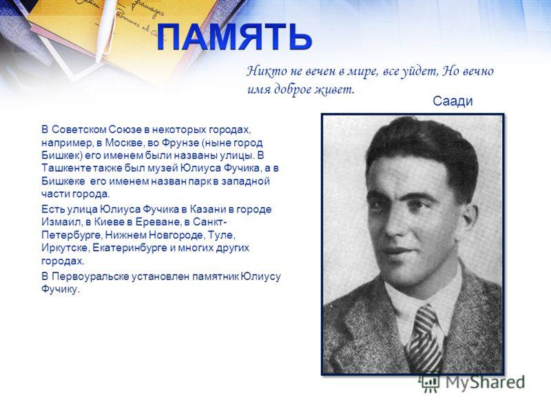 Юлиус Фучик родился 23 февраля 1903 года в Праге. Учился на философском факультете Пражского университета. Репортажи и очерки Фучика были выдающимися образцами партийной публицистики тех лет. В апреле 1942 арестован тайной государственной полицией, л