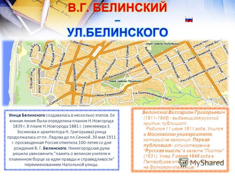 В Нижнем Новгороде расположен единственный в России музей известного критика. Он включает историко-литературную экспозицию в бывшем доходном доме семьи Добролюбовых, а также дом-музей во флигеле усадьбы Добролюбовых, где прошли детские и юношеские го