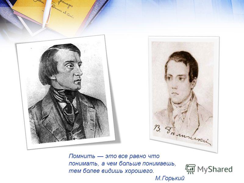 Белинский Виссарион Григорьевич (1811-1848) - выдающийся русский критик, публицист. Родился 11 июня 1811 года.Учился в Московском университете, который не закончил. Первая публикация - стихотворение
