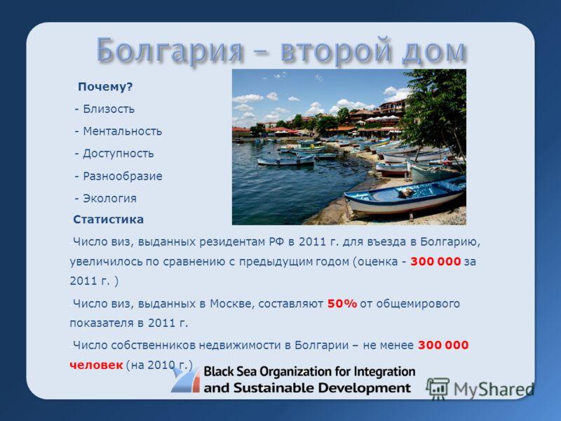 - Статистика - Число виз, выданных резидентам РФ в 2011 г. для въезда в Болгарию, увеличилось по сравнению с предыдущим годом (оценка - 300 000 за 2011 г. ) - Число виз, выданных в Москве, составляют 50% от общемирового показателя в 2011 г. - Число с