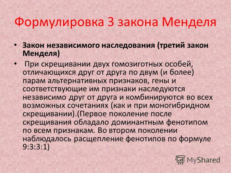 Формулировка 3 закона Менделя