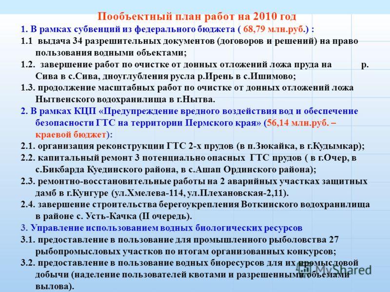 3 Основные итоги реализации Программы (за 2003-2005 годы) Пообъектный план работ на 2010 год 1. В рамках субвенций из федерального бюджета ( 68,79 млн.руб.) : 1.1 выдача 34 разрешительных документов (договоров и решений) на право пользования водными