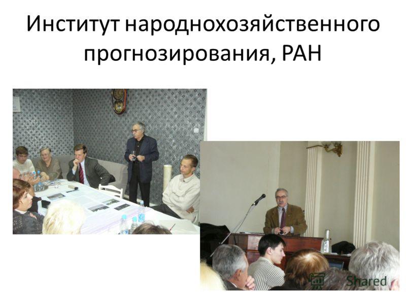 Институт народнохозяйственного прогнозирования, РАН
