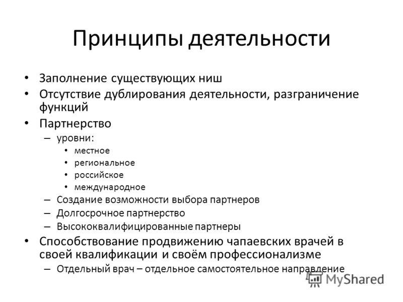 Принципы деятельности Заполнение существующих ниш Отсутствие дублирования деятельности, разграничение функций Партнерство – уровни: местное региональное российское международное – Создание возможности выбора партнеров – Долгосрочное партнерство – Выс