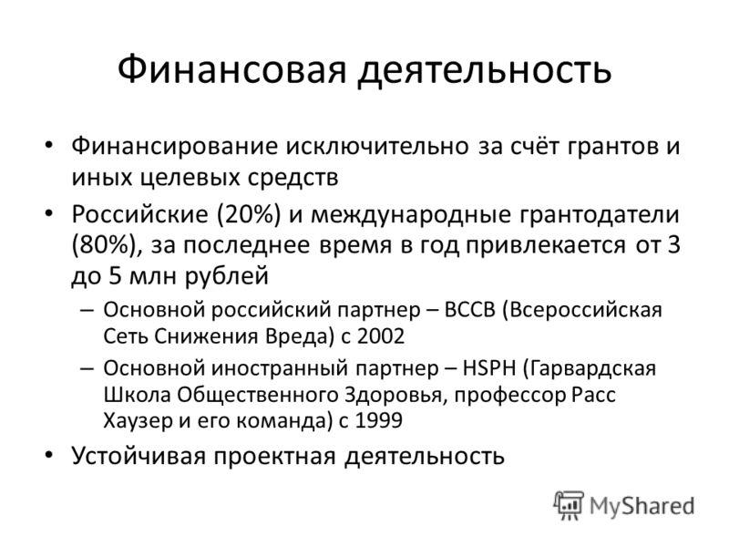 Финансовая деятельность Финансирование исключительно за счёт грантов и иных целевых средств Российские (20%) и международные грантодатели (80%), за последнее время в год привлекается от 3 до 5 млн рублей – Основной российский партнер – ВССВ (Всеросси