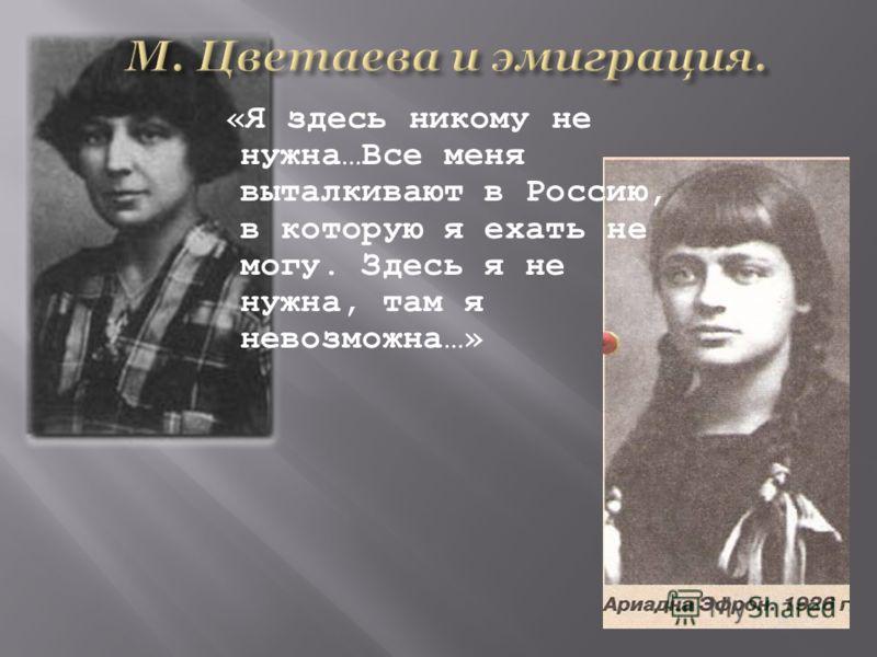 «Я здесь никому не нужна…Все меня выталкивают в Россию, в которую я ехать не могу. Здесь я не нужна, там я невозможна…»