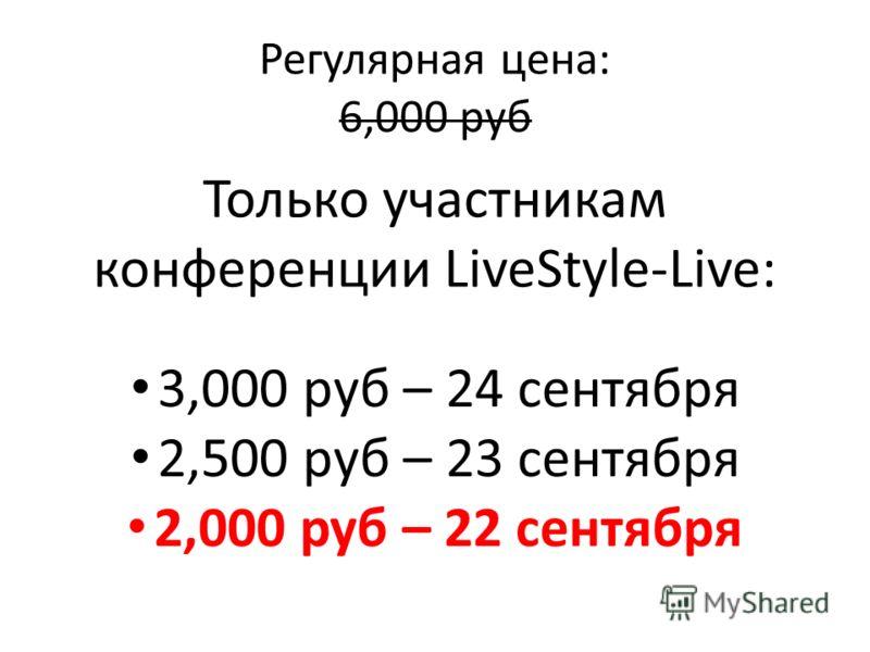 Регулярная цена: 6,000 руб Только участникам конференции LiveStyle-Live: 3,000 руб – 24 сентября 2,500 руб – 23 сентября 2,000 руб – 22 сентября