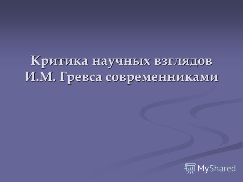 Критика научных взглядов И.М. Гревса современниками