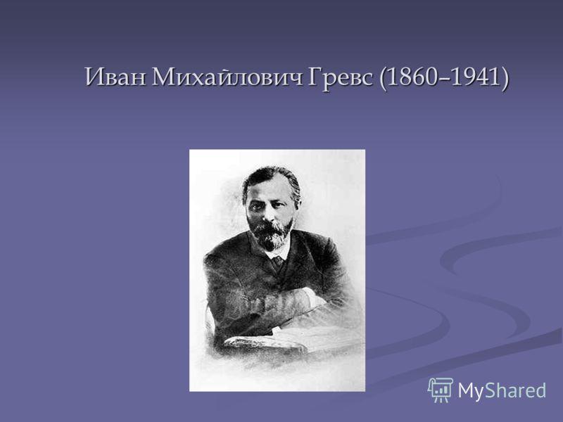 Иван Михайлович Гревс (1860–1941)