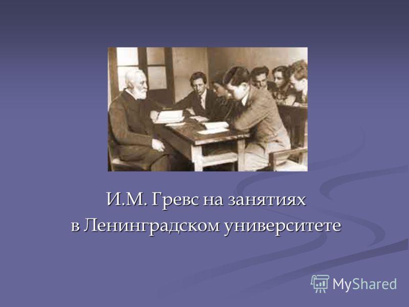 И.М. Гревс на занятиях в Ленинградском университете
