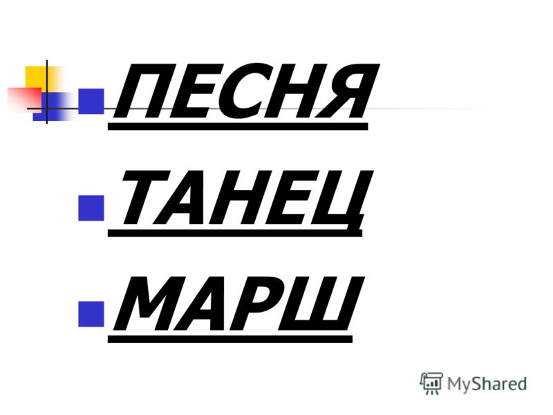 ПЕСНЯ ТАНЕЦ МАРШ