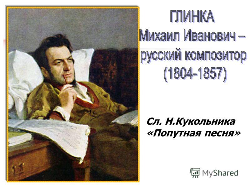Сл. Н.Кукольника «Попутная песня»