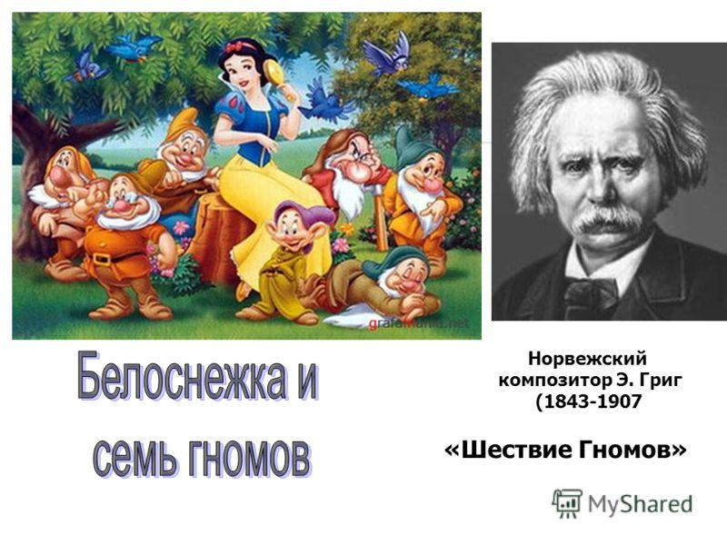 Норвежский композитор Э. Григ (1843-1907 «Шествие Гномов»