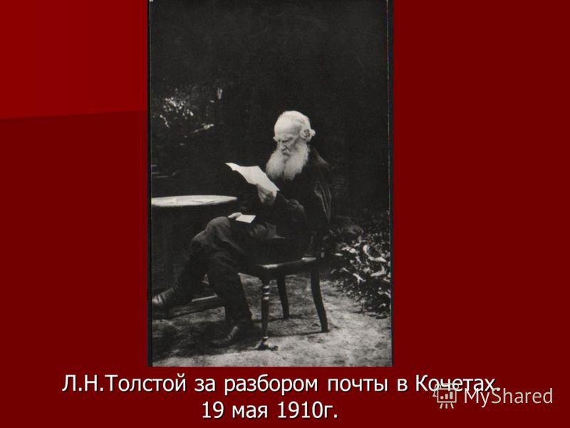 Л.Н.Толстой за разбором почты в Кочетах. Л.Н.Толстой за разбором почты в Кочетах. 19 мая 1910г. 19 мая 1910г.