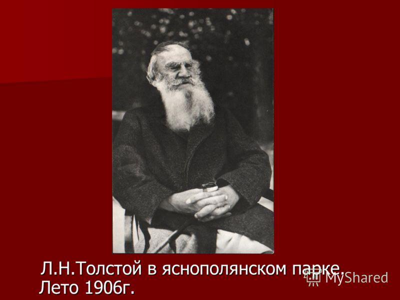 Л.Н.Толстой в яснополянском парке. Лето 1906г. Л.Н.Толстой в яснополянском парке. Лето 1906г.