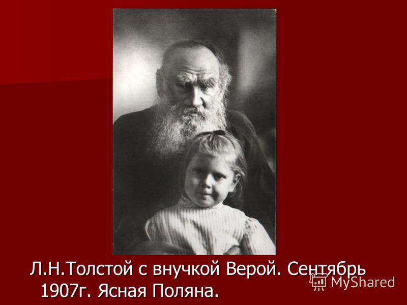 Л.Н.Толстой с внучкой Верой. Сентябрь 1907г. Ясная Поляна. Л.Н.Толстой с внучкой Верой. Сентябрь 1907г. Ясная Поляна.