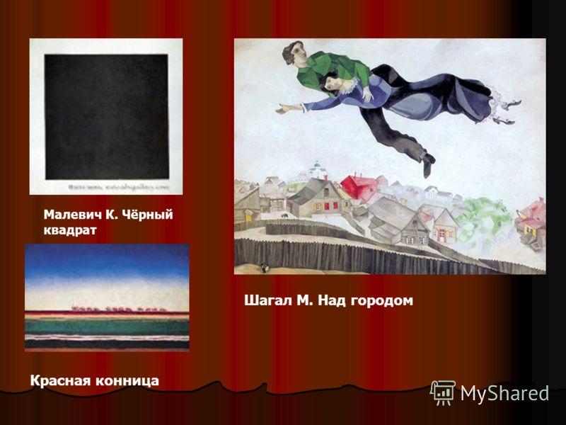 Шагал М. Над городом Красная конница Малевич К. Чёрный квадрат