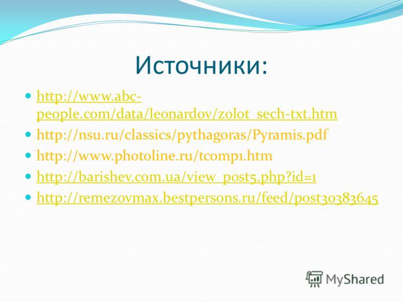 Источники: http://www.abc- people.com/data/leonardov/zolot_sech-txt.htm http://www.abc- people.com/data/leonardov/zolot_sech-txt.htm http://nsu.ru/classics/pythagoras/Pyramis.pdf http://www.photoline.ru/tcomp1.htm http://barishev.com.ua/view_post5.ph