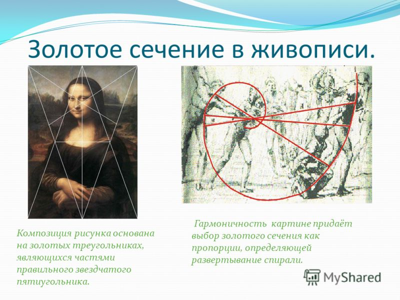 Золотое сечение в живописи. Композиция рисунка основана на золотых треугольниках, являющихся частями правильного звездчатого пятиугольника. Гармоничность картине придаёт выбор золотого сечения как пропорции, определяющей развертывание спирали.