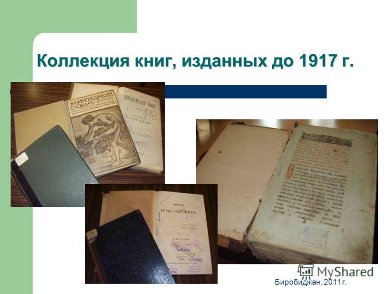 Биробиджан, 2011 г. Коллекция книг, изданных до 1917 г.
