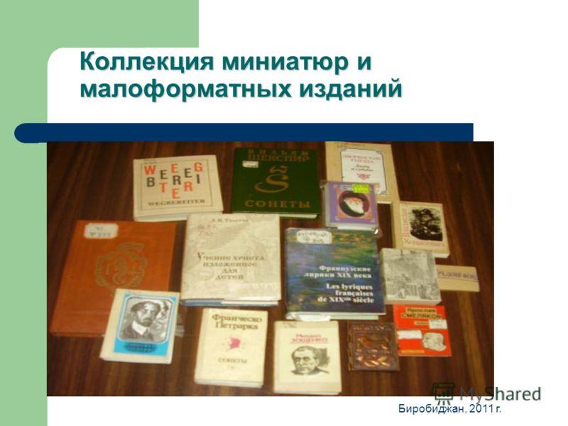 Биробиджан, 2011 г. Коллекция миниатюр и малоформатных изданий