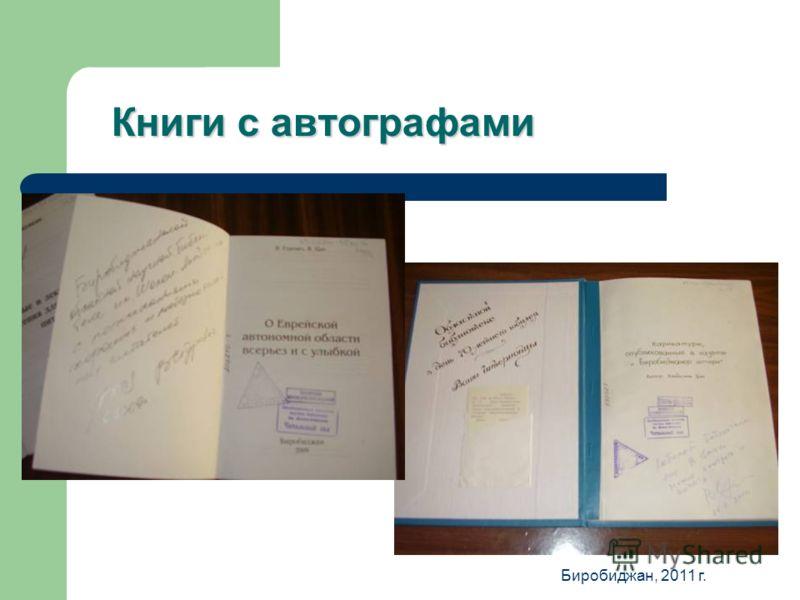 Биробиджан, 2011 г. Книги с автографами