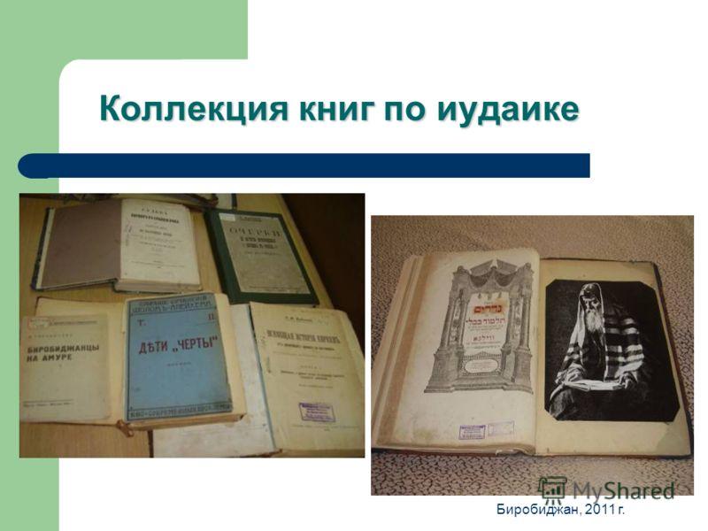 Биробиджан, 2011 г. Коллекция книг по иудаике