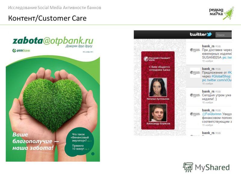Исследование Social Media Активности банков Контент/Customer Care