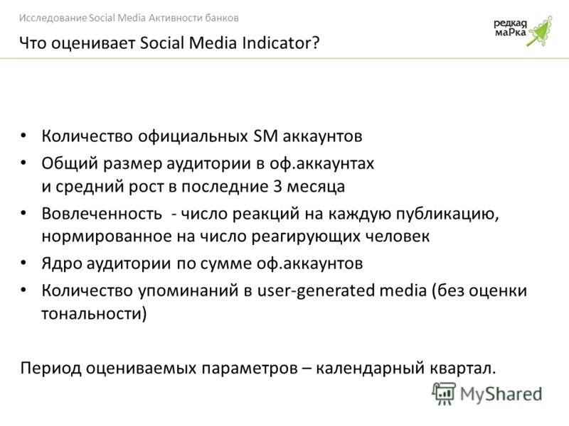 Исследование Social Media Активности банков Количество официальных SM аккаунтов Общий размер аудитории в оф.аккаунтах и средний рост в последние 3 месяца Вовлеченность - число реакций на каждую публикацию, нормированное на число реагирующих человек Я