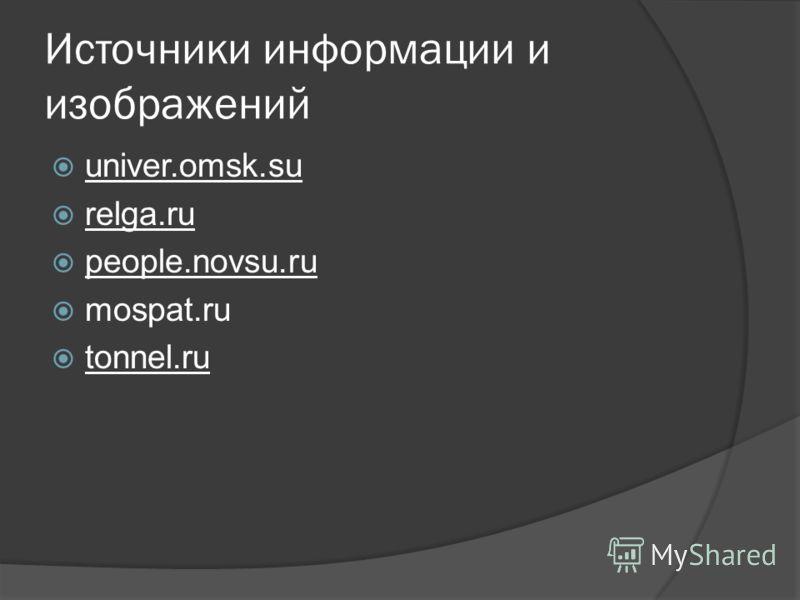 Источники информации и изображений univer.omsk.su relga.ru people.novsu.ru mospat.ru tonnel.ru